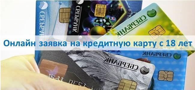 Онлайн заявка на кредитную карту с 18 лет
