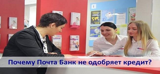 Почта Банк не одобряет кредит