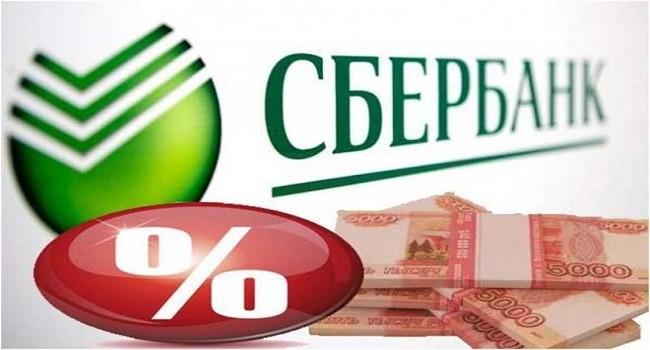 Потребительский кредит под низкий процент в Сбербанке