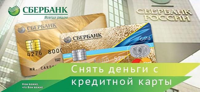 Снять деньги с Золотой кредитки Сбербанк