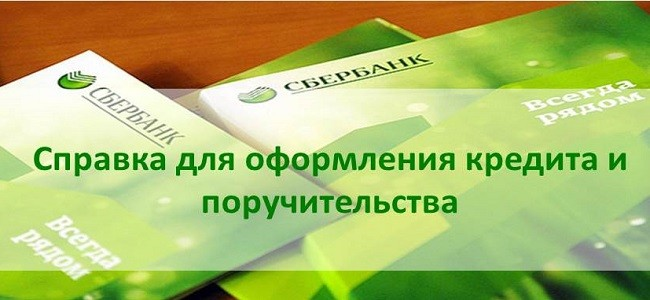 Справка для оформления кредита и поручительства в Сбербанк