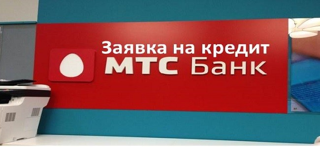 Заявка на кредит МТС банк