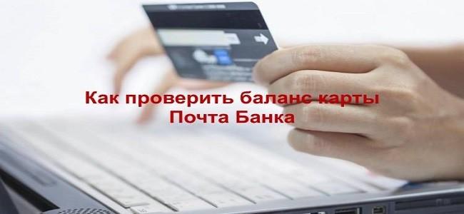 баланс карты Почта Банка