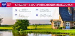 быстровозводимые дома Почта Банк