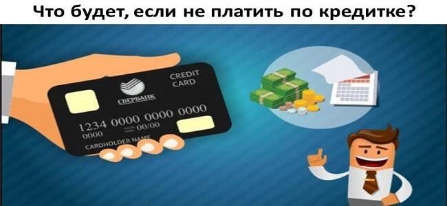 что будет если не платить по кредитке