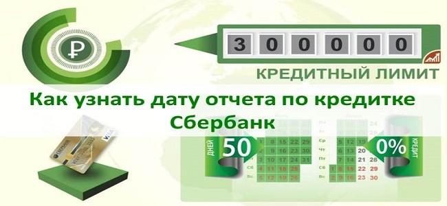 дата отчета по кредитке Сбербанк