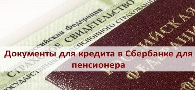 документы для кредита пенсионерам в Сбербанке