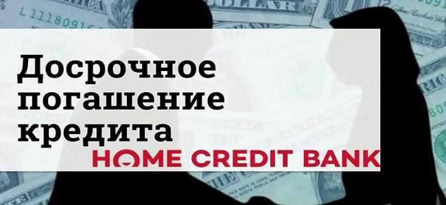 дострочное погашение Хоум кредита