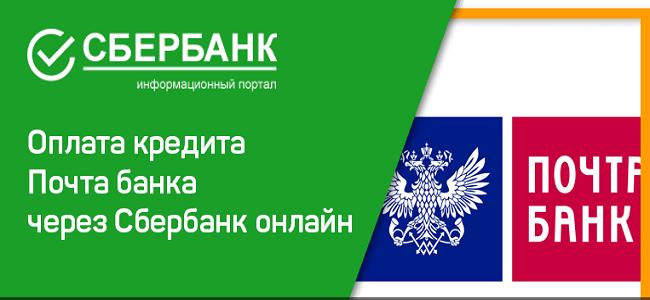 кредит ПочтаБанка через Сбербанк