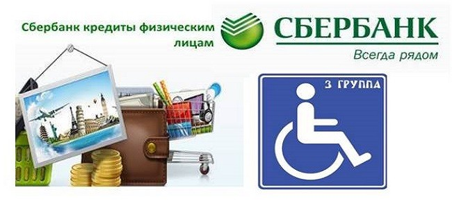 кредит инвалидам 3 группы в Сбербанке