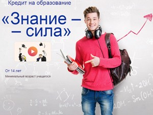 кредит на образование