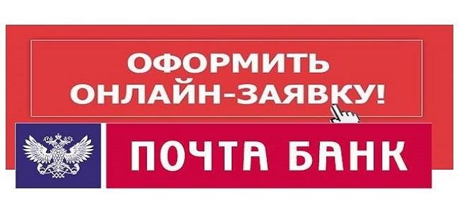 кредит онлайн Почта Банк