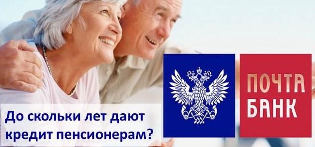 кредит пенсионерам ПочтаБанк