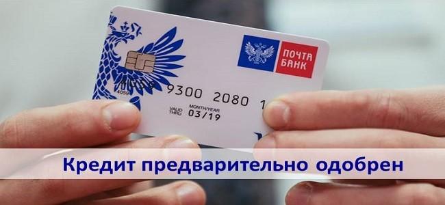 кредит предварительно одобрен Почта Банк