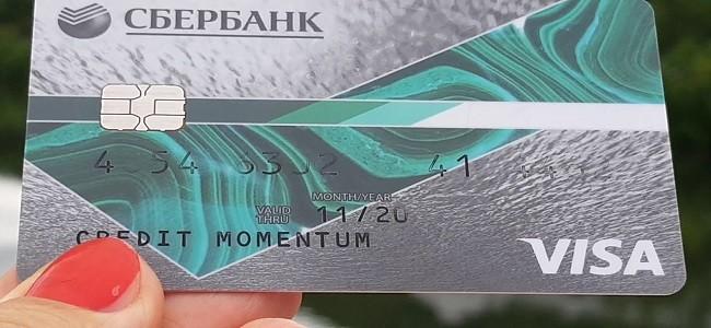 кредитка Моментум Сбербанк
