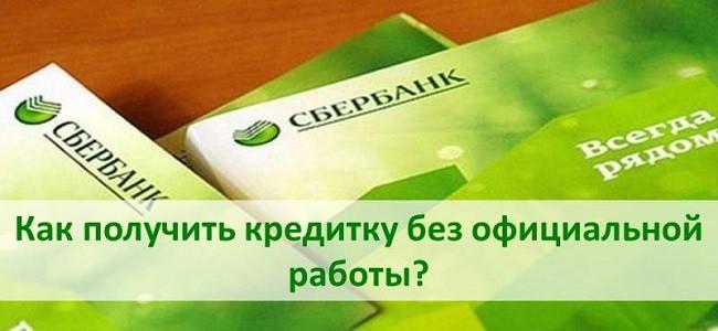 кредитка безработному Сбербанк