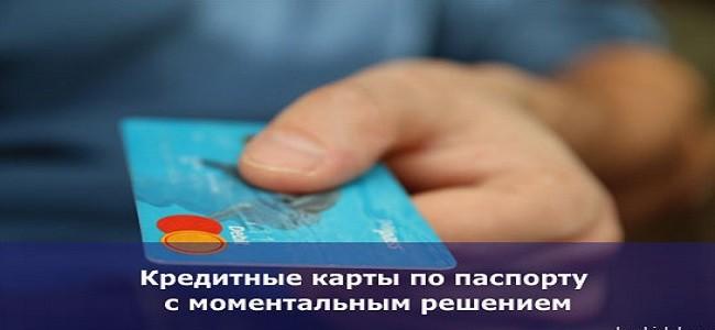 газпромбанк кредитная карта подать заявку