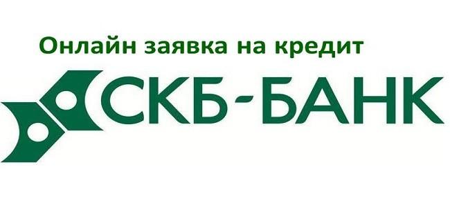 Онлайн заявка в банк открытие без справок и поручителей