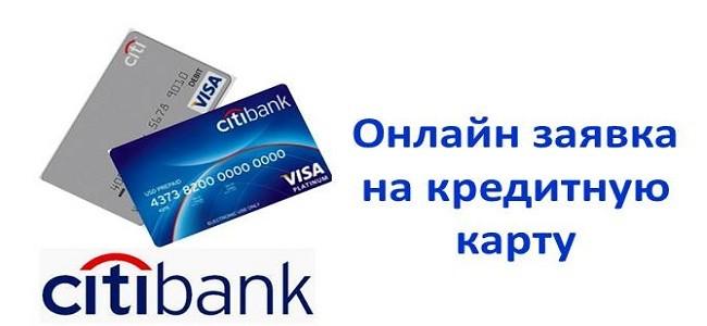 онлайн заявка на кредитку Ситибанк