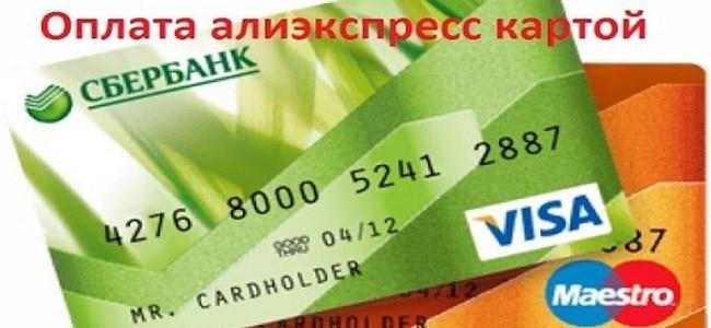 оплата кредитной картой сбербанка на алиэкспресс комиссия