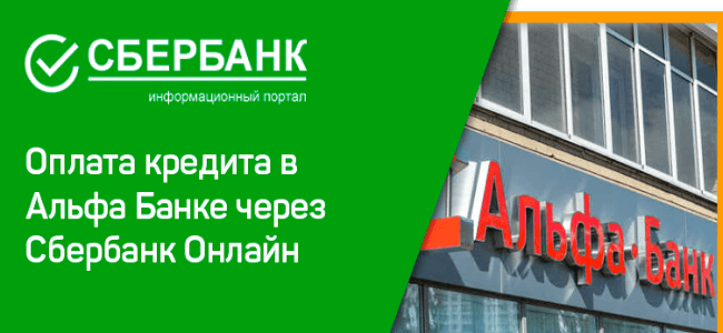 оплата кредита АльфаБанк через Сбербанк