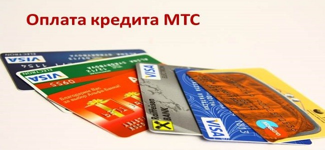 Изображение - Как оплатить кредит мтс банка через интернет банковской картой oplata-kredita-MTS-cherez-Sberbank