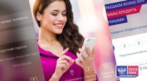 оплата кредита через смартфон