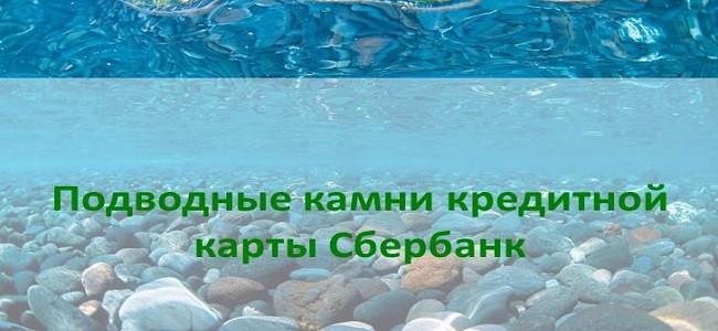 Изображение - Вопрос почему списание с кредитной карты сбербанка запрещено podvodnye-kamni-kreditki-Sberbank