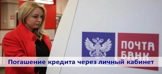 погашение кредита через личный кабинет ПочтаБанк