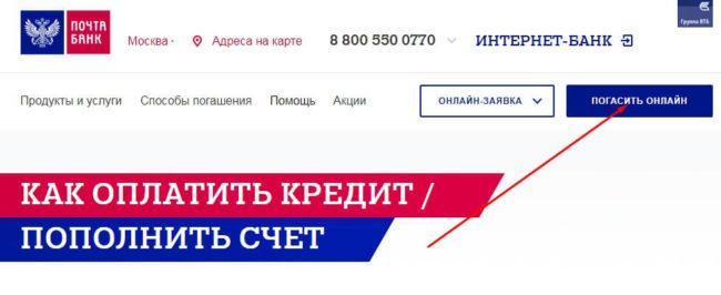 погашение кредита почта Банк