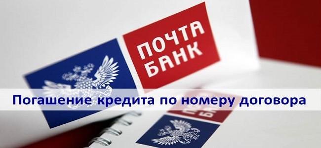 погашение кредита почта Банк_2