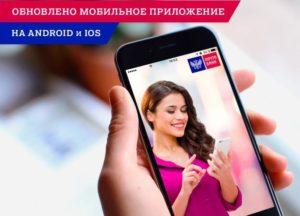приложение почта банк
