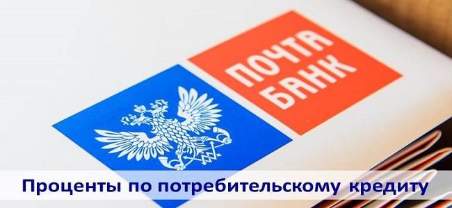 проценты по кредиту Почта Банк