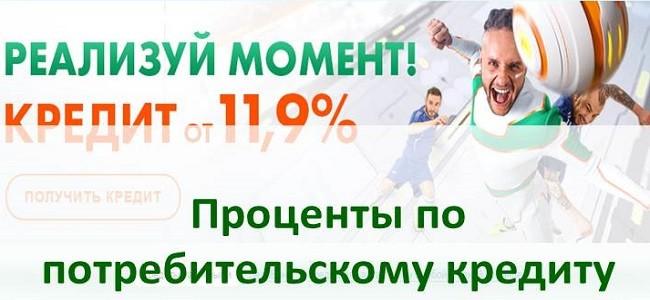 проценты по кредиту СБК банк