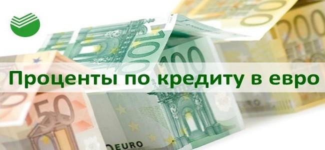 проценты по кредиту в евро Сбербанк