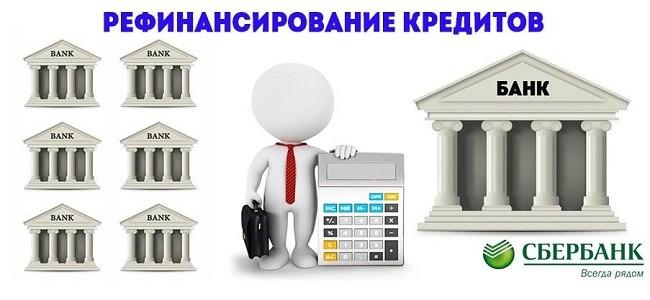 рефинансирование кредитов Сбербанк