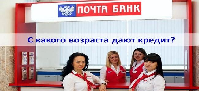 с какого возраста дают кредит в Почта Банке