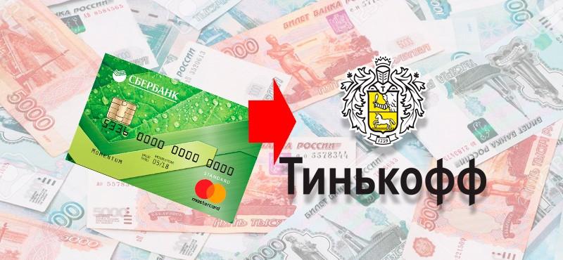 Заплатить за кредит тинькофф по номеру договора с карты сбербанка