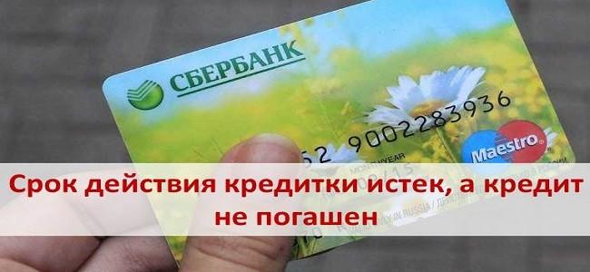 срок кредитки истек