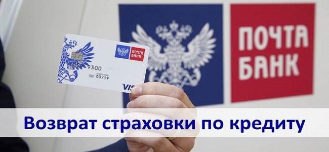возврат страховки ПочтаБанк