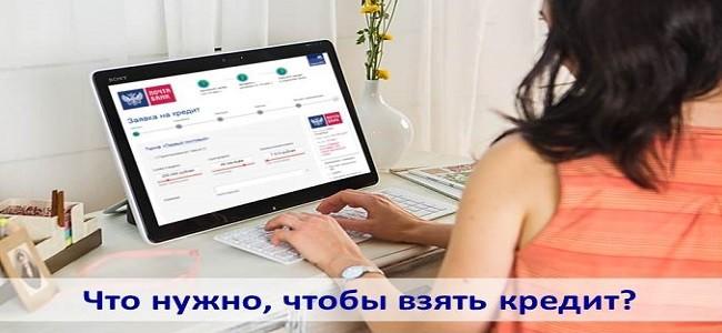 взять кредит в Почта Банк