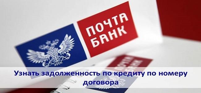задолженность Почта Банк по номеру договора