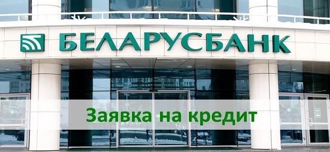 заявка на кредит БеларусБанк
