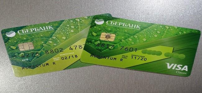 Что нужно для получения кредитки Сбербанк