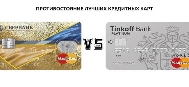 Какая кредитная карта лучше Сбербанк или Тинькофф