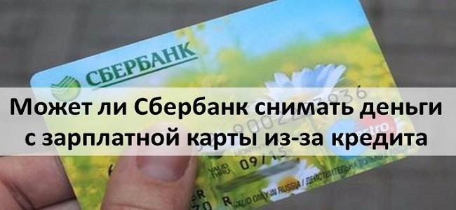Имеют ли право с нимать карты сбербанк деньги за элименты