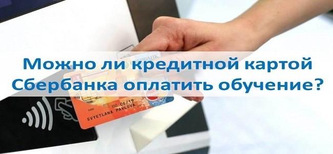 Можно ли кредитной картой Сбербанка оплатить обучение