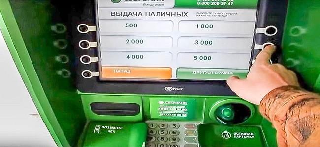 Можно ли снять деньги с кредитной карты Тинькофф в банкомате Сбербанка