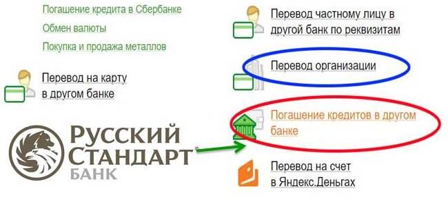 русский стандарт погасить кредит по номеру договора онлайн мфо займ на карту