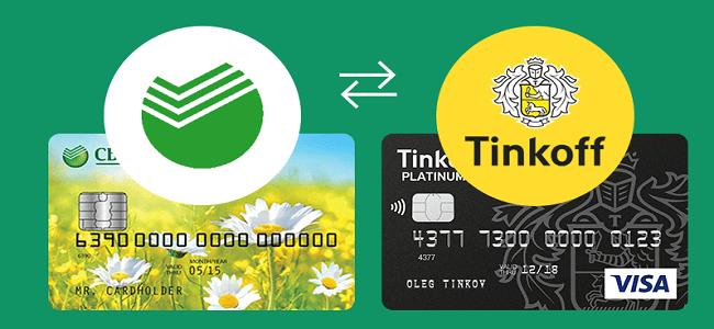 Оплата кредита Тинькофф банковской картой Сбербанка